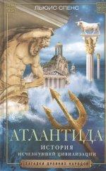 Атлантида. История исчезнувшей цивилизации