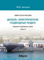 ВМФ СССР и России. Дизель-электрические подводные лодки. Средние подводные лодки. Часть вторая