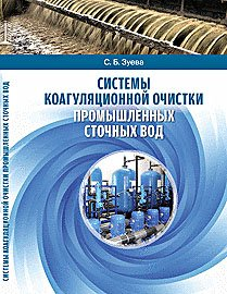 Системы коагуляционной очистки промышленных сточных вод