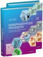 Биофармацевтическое производство. Разработка, проектирование и внедрение технологических процессов. В двух томах