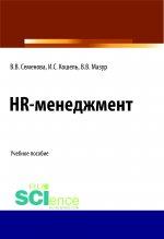 HR-менеджмент. Учебное пособие