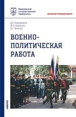 Военно-политическая работа. Военная подготовка