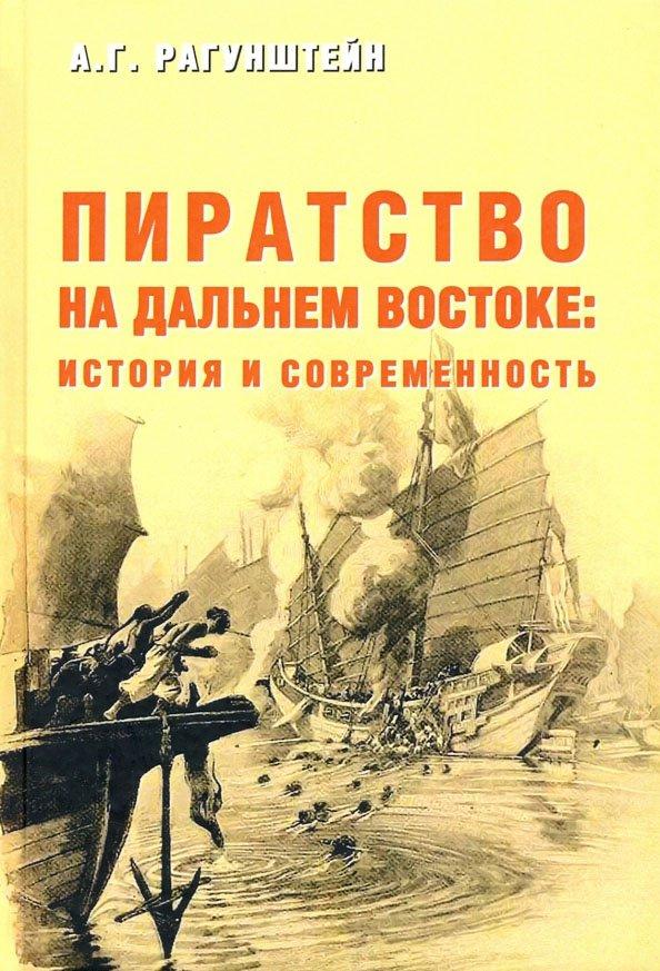 Пиратство на Дальнем Востоке. История и современность