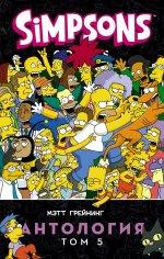 Simpsons. Антология. Том пятый