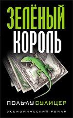 Зелёный король. Экономический роман