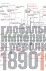 Источники социальной власти. Том третий. Глобальные империи и революция, 1890-1945