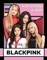 BLACKPINK. Королевы K-POP