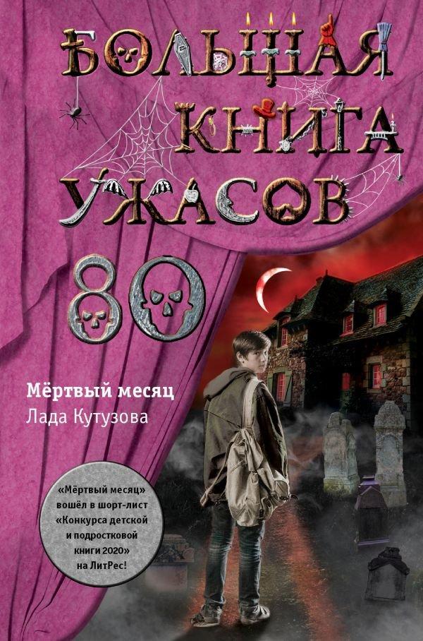 Большая книга ужасов 80. Мёртвый месяц