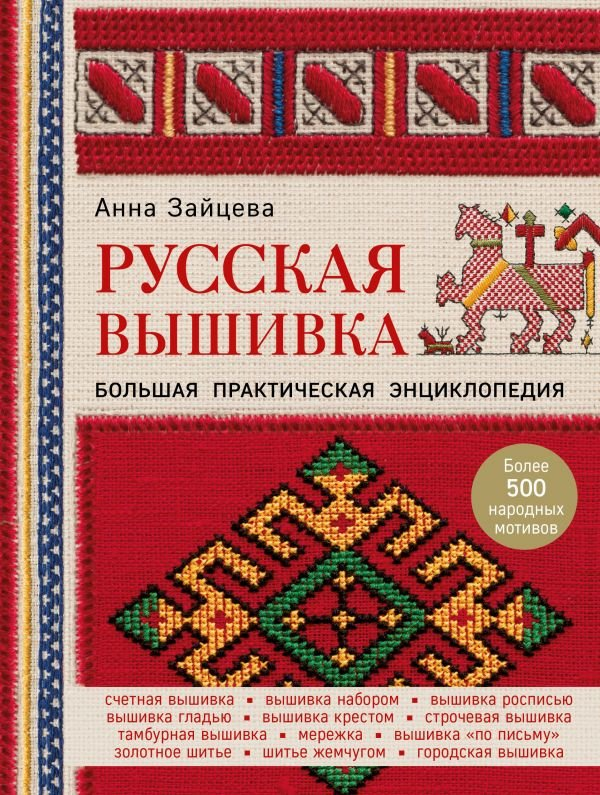 Русская вышивка. Большая практическая энциклопедия