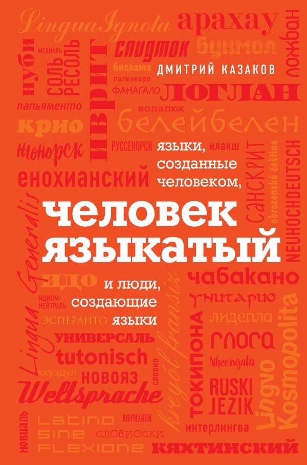Человек языкатый. Языки. созданные человеком, и люди, создающие языки