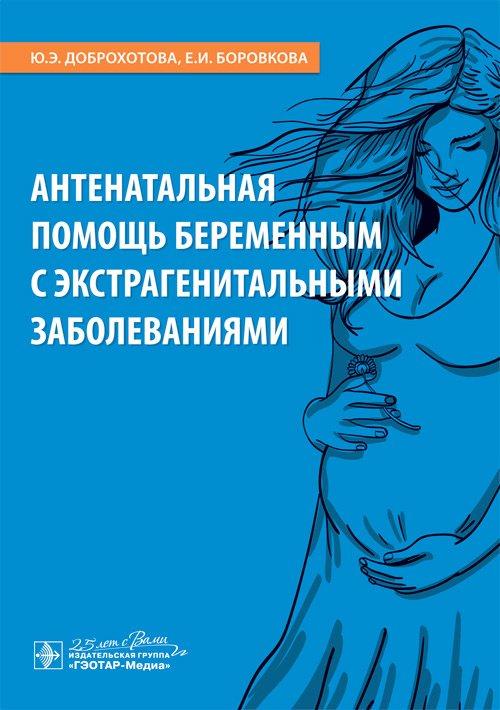 Антенатальная помощь беременным с экстрагенитальными заболеваниями