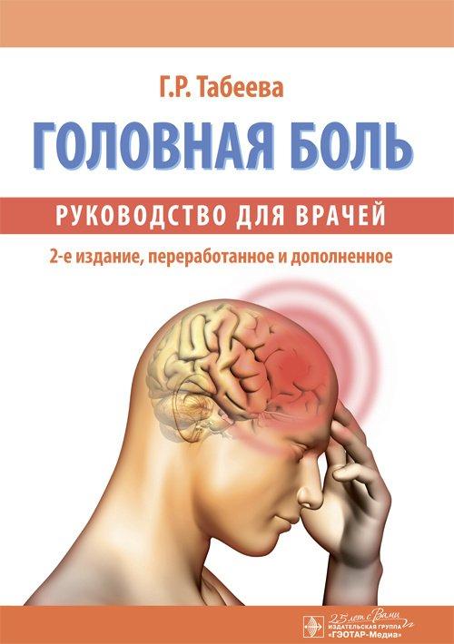 Головная боль. Руководство для врачей. Второе издание, переработаное и дополненное