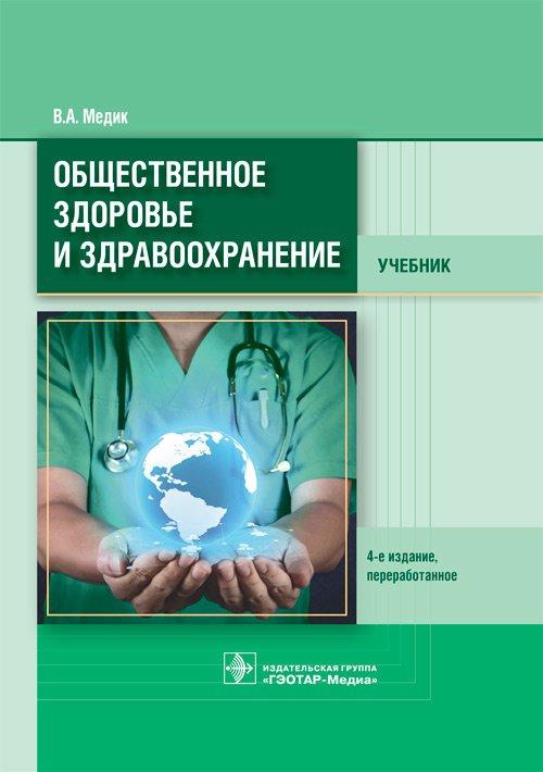 Общественное здоровье и здравоохранение. Четвертое издание, переработанное