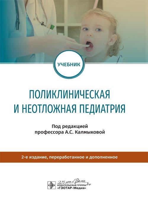 Поликлиническая и неотложная педиатрия. Второе издание, переработанное и дополненное