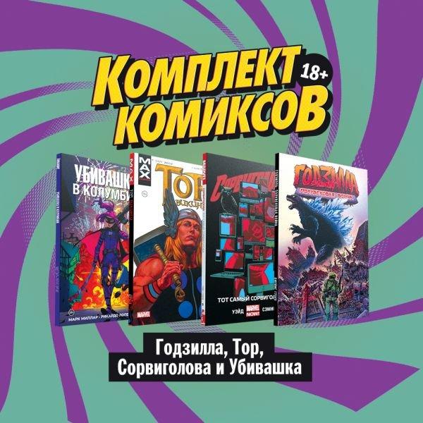Годзилла, Тор, Сорвиголова и Убивашка. Комплект комиксов