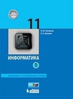 Информатика. 11 класс. Базовый и углубленный уровни. Учебник. В 2 частях. Часть 1. ФГОС