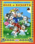 Волк и козлята. Русская народная сказка
