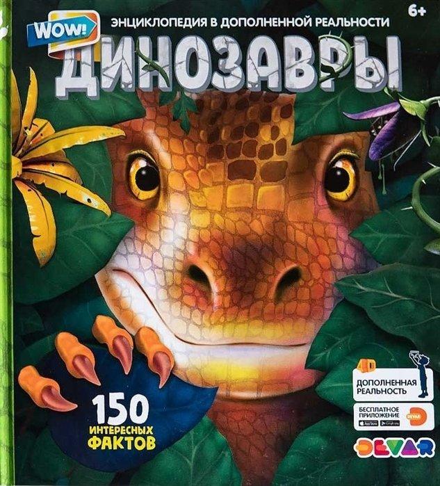 Динозавры. 150 интересных фактов. Энциклопедия в дополненной реальности