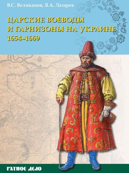 Царские воеводы и гарнизоны на Украине 1654-1669
