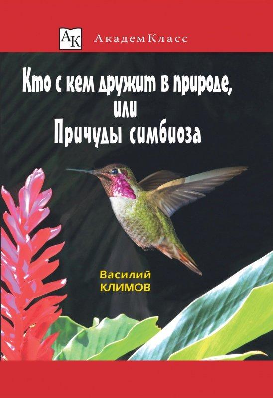 Кто с кем дружит в природе, или Причуды симбиоза