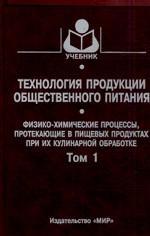 Технология продукции общественного питания, 2-е издание