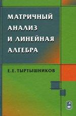 Матричный анализ и линейная алгебра