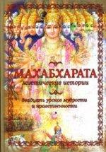 Махабхарата. Мистические истории: 20 уроков мудрости и нравственности
