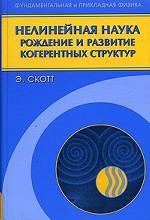 Нелинейная наука: рождение и развитие когерентных структур. Пер. с англ