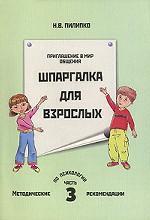 Приглашение в мир общения. Шпаргалка для взрослых. Методические рекомендации по психологии. Часть 3