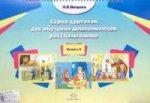 Серии картинок для обучения дошкольников рассказыванию. Выпуск 2. ФГОС