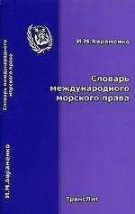 Словарь международного морского права