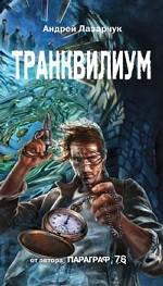 Транквилиум