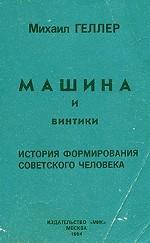 Машина и винтики. История формирования советского человека