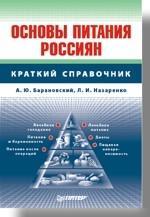 Основы питания россиян: Справочник