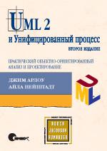 UML 2 и Унифицированный процесс: практический объектно-ориентированный анализ и проектирование, 2-е издание