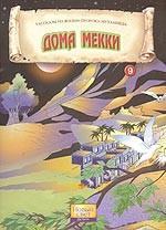 Дома Мекки. Книга 9