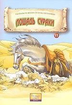 Лошадь Сураки. Книга 11