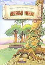 Деревья Мекки. Книга 16