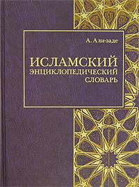 Исламский энциклопедический словарь
