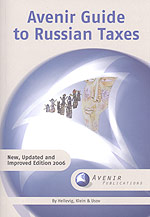 Avenir Guide to Russian Taxes. Авенир - Справочник по налогам в России