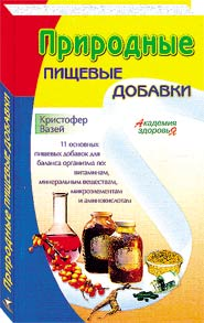 Природные пищевые добавки