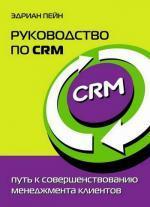 Руководство по CRM: Путь к совершенствованию менеджмента клиентов. Пейн Эдриан
