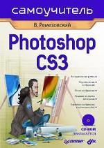 Photoshop CS3 (+CD)