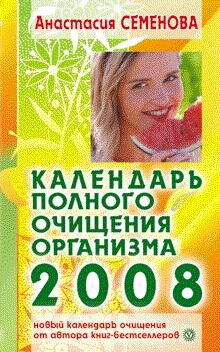 Календарь полного очищения организма на 2008 год