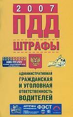 ПДД-2007. Штрафы. Административная, гражданская и уголовная ответственность водителей