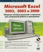 Microsoft Excel 2003, 2002, 2000: сборник готовых решений и приемов для уверенной работы в программе. (+CD)
