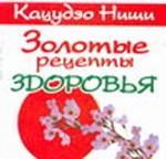 Кацудзо Ниши. Золотые рецепты здоровья