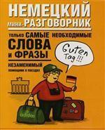 Немецкий мини-разговорник
