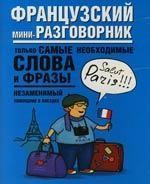 Французский мини-разговорник