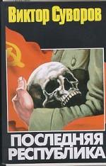 Последняя республика. Почему Советский Союз проиграл Вторую Мировую войну?